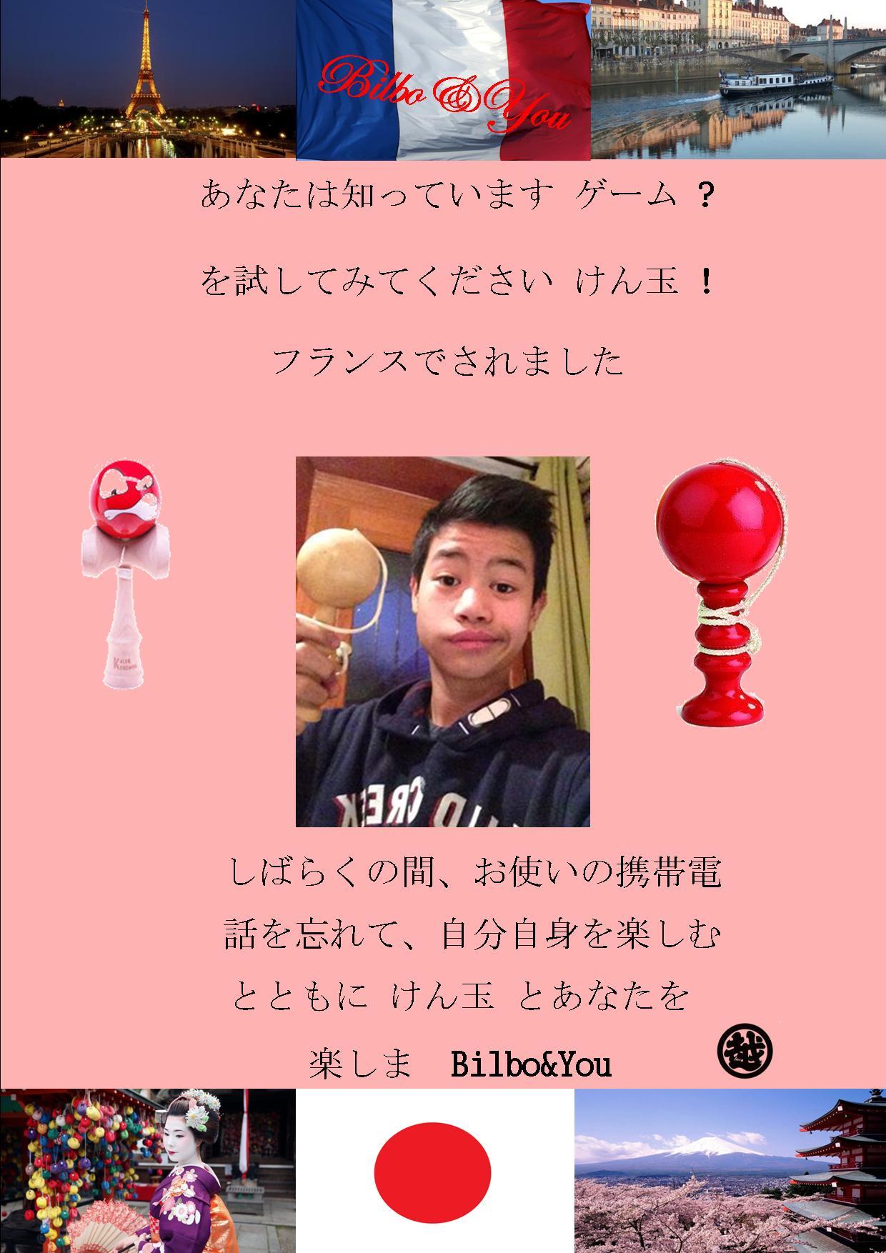 chardonnet affiche finale en japonnais